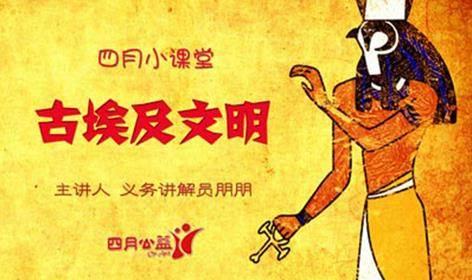 埃及神话里的动物们