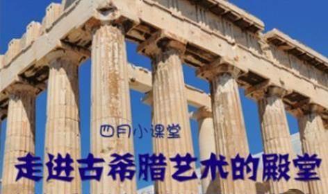 小朋友们知道帕台侬神庙里面的雅典娜雕塑有多高吗?