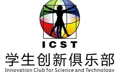 华南理工大学学生创新俱乐部2014春季招新